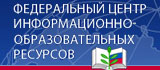 Федеральный центр информационно-образовательных ресурсов