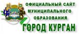 Официальный сайт г. Кургана